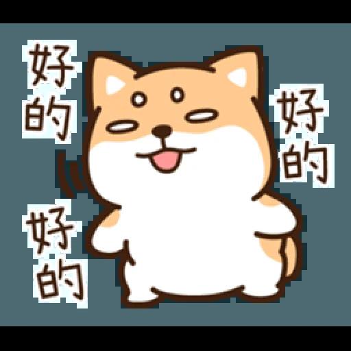 柴語錄22-日常篇 - Sticker 5