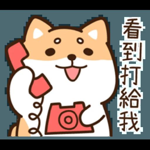 柴語錄22-日常篇 - Sticker 18