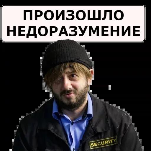 Наша Раша - Sticker 6