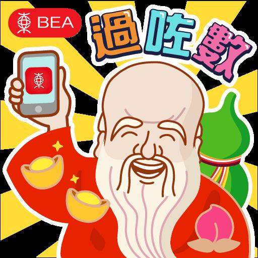 東亞銀行 2020與你歡度聖誕 - Sticker 5