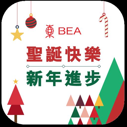 東亞銀行 2020與你歡度聖誕 - Tray Sticker