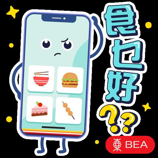 東亞銀行 2020與你歡度聖誕 - Sticker 8