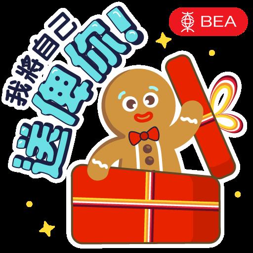東亞銀行 2020與你歡度聖誕 - Sticker 4