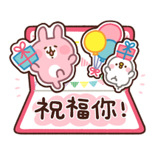 Kanahei Piske Usagi Celebrate 2 - Sticker 8