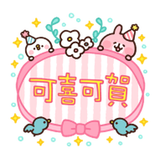 Kanahei Piske Usagi Celebrate 2 - Sticker 7