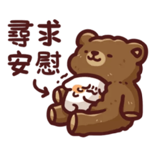 倉鼠 1 - Sticker 20