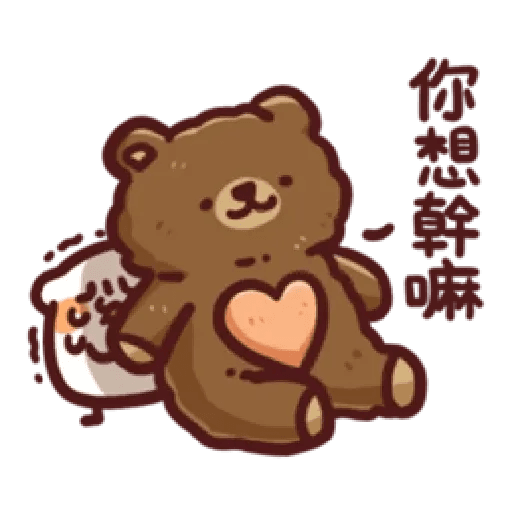 倉鼠 1 - Sticker 21