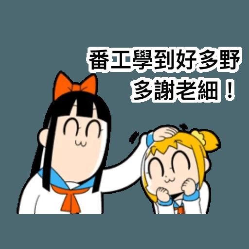 PP子愛返工 - Sticker 15