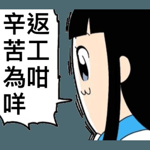PP子愛返工 - Sticker 6