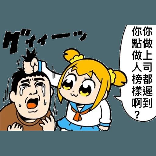 PP子愛返工 - Sticker 25