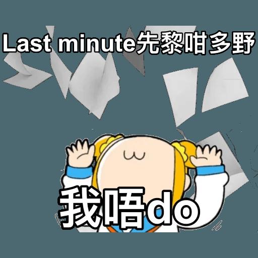 PP子愛返工 - Sticker 5