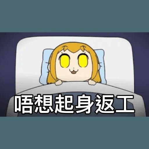 PP子愛返工 - Sticker 4