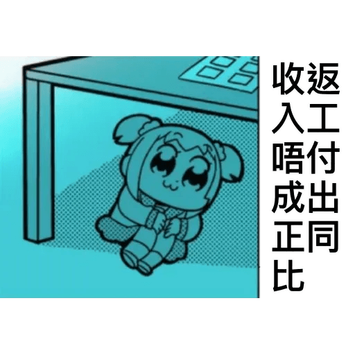 PP子愛返工 - Sticker 23