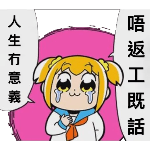 PP子愛返工 - Sticker 22