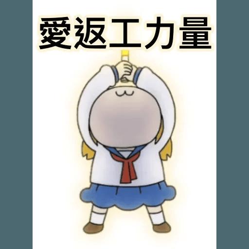 PP子愛返工 - Sticker 10