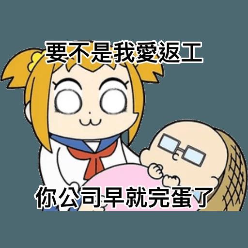 PP子愛返工 - Sticker 18
