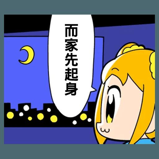 PP子愛返工 - Sticker 30