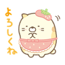 Sumikko gurashi的家人聊天貼圖3 - Tray Sticker