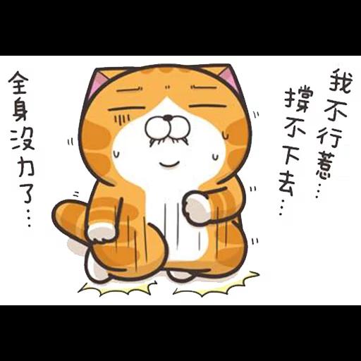 今翅仆街貓 - Sticker 4