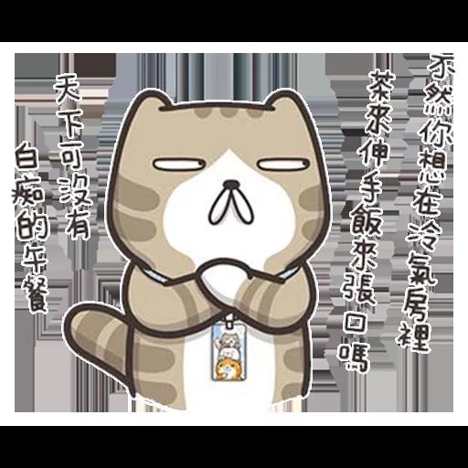 今翅仆街貓 - Sticker 15