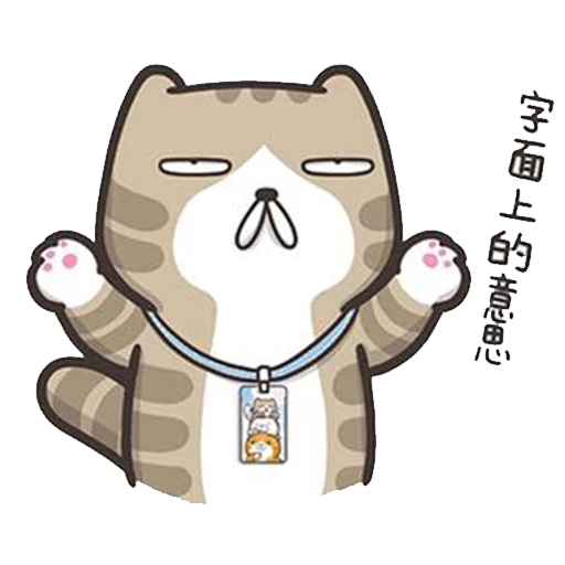 今翅仆街貓 - Sticker 17