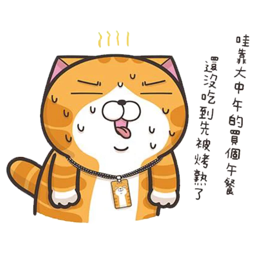 今翅仆街貓 - Sticker 14