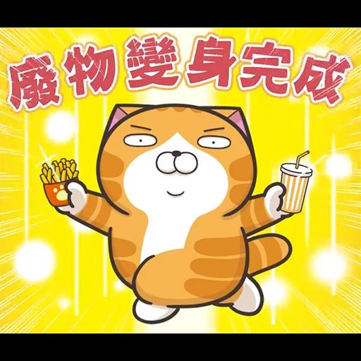 今翅仆街貓 - Sticker 28