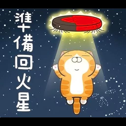 今翅仆街貓 - Sticker 7