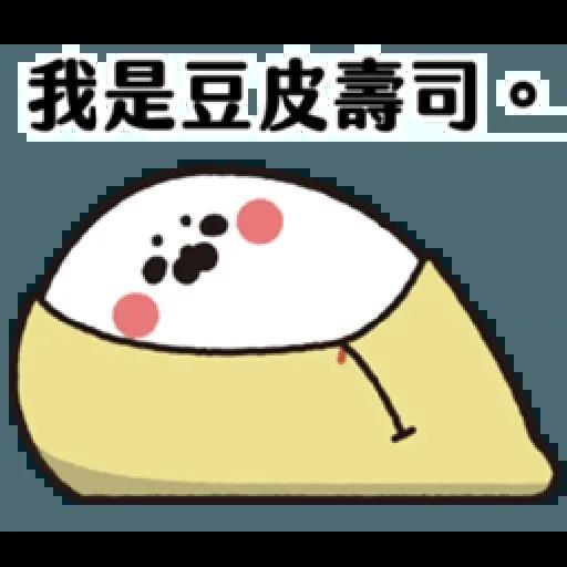 無所事事小海豹(4) - Sticker 1