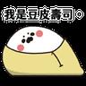 無所事事小海豹(4) - Tray Sticker