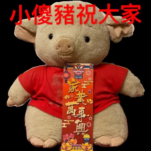 小傻豬 - Sticker 14