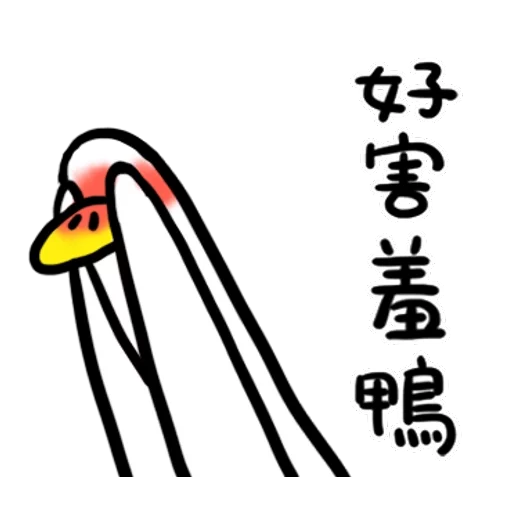 Duck - Sticker 16