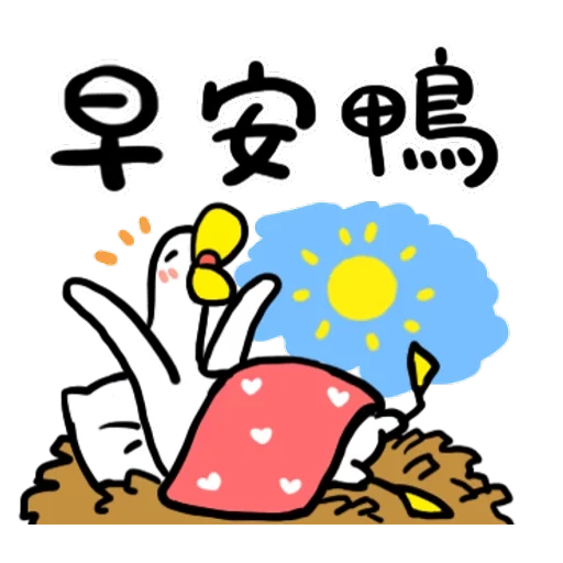 Duck - Sticker 5