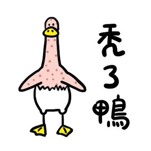 Duck - Sticker 3