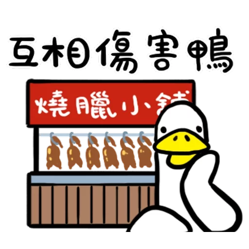 Duck - Sticker 8
