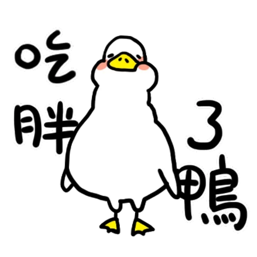 Duck - Sticker 2