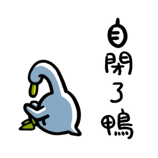 Duck - Sticker 22