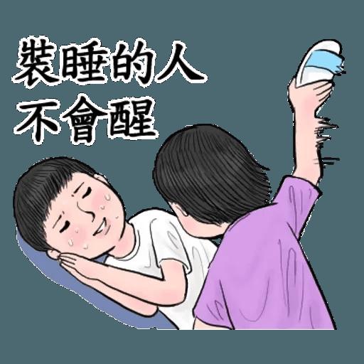 生活週記05 - Sticker 1