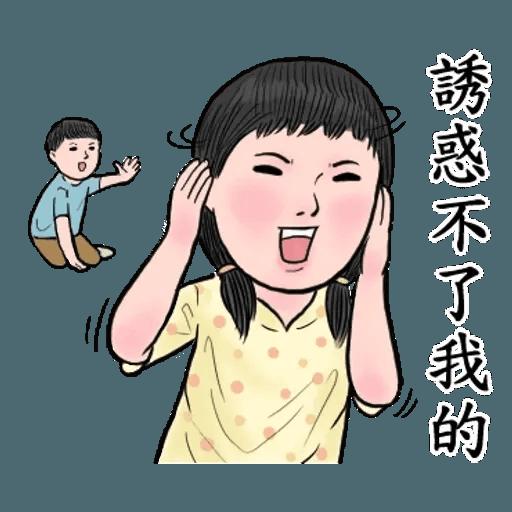 生活週記05 - Sticker 12