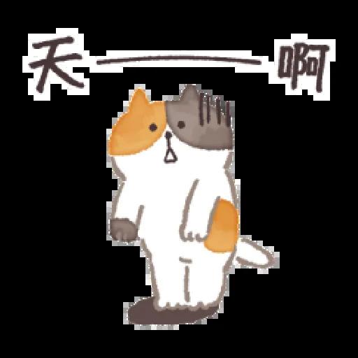 懶洋洋喵之助1 - Sticker 26