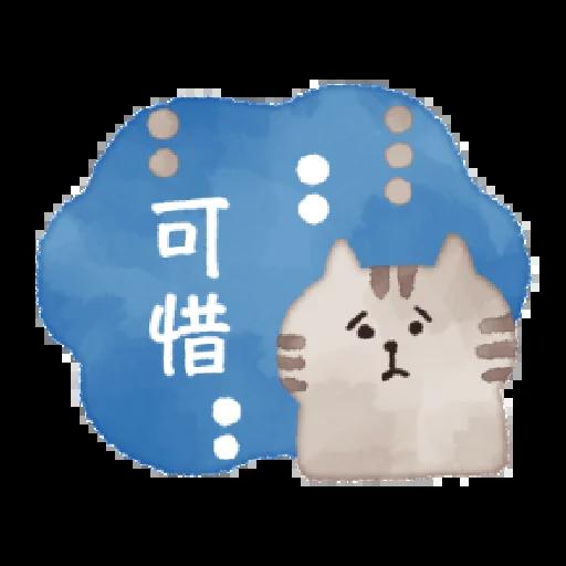 懶洋洋喵之助1 - Sticker 16