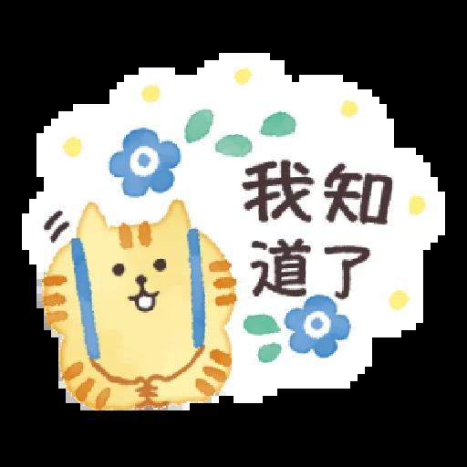 懶洋洋喵之助1 - Sticker 14