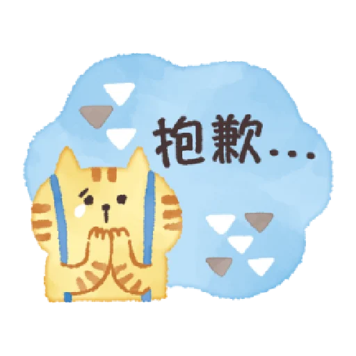 懶洋洋喵之助1 - Sticker 15