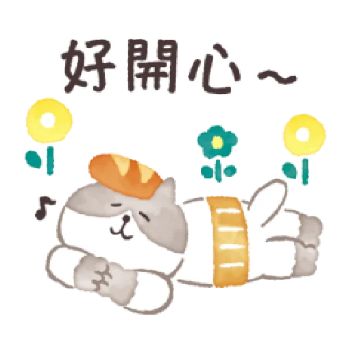 懶洋洋喵之助1 - Sticker 6