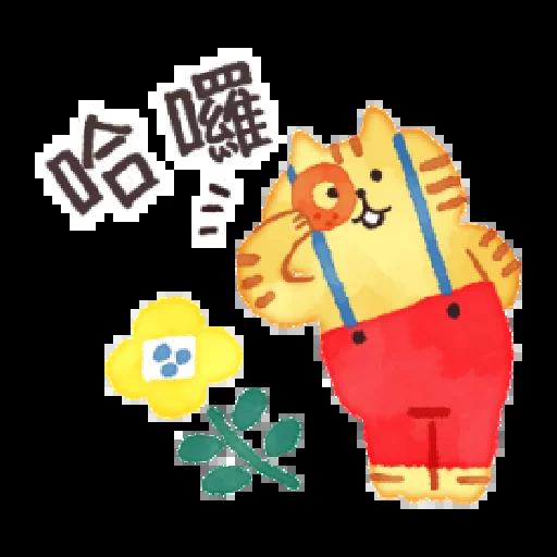 懶洋洋喵之助1 - Sticker 10