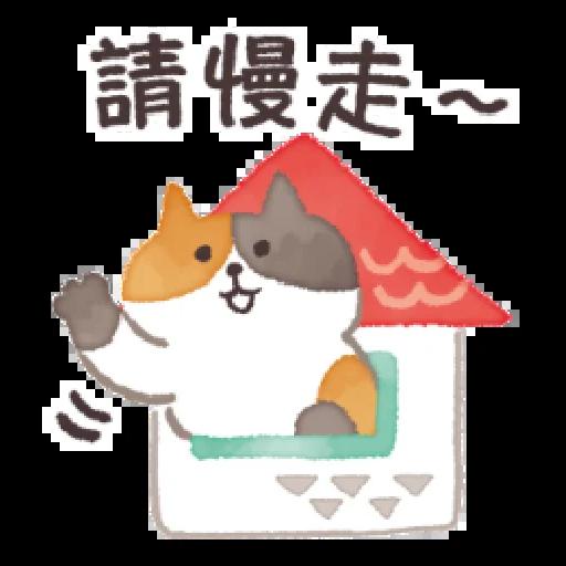 懶洋洋喵之助1 - Sticker 8