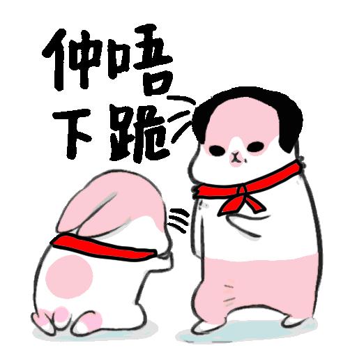 賤兔HK1 - Sticker 13