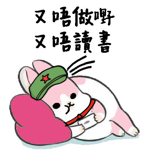 賤兔HK1 - Sticker 3