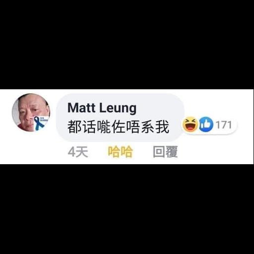 Matt Leung - Sticker 12