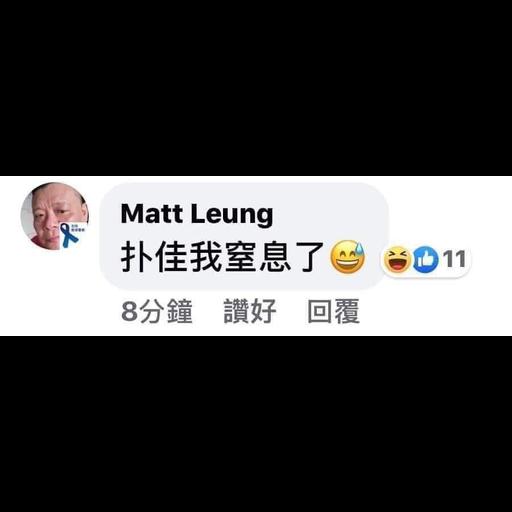 Matt Leung - Sticker 11